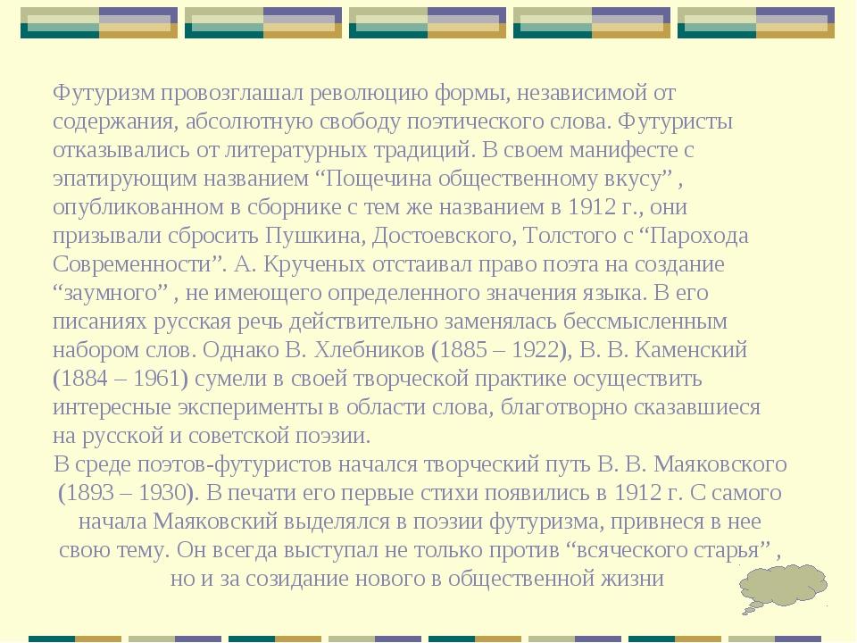 Футуризм провозглашал революцию формы, независимой от содержания, абсолютную...