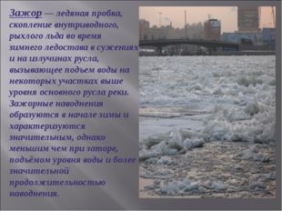 Зажор— ледяная пробка, скопление внутриводного, рыхлого льда во время зимнег