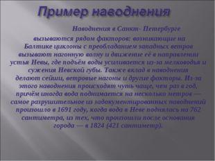 Наводнения вСанкт- Петербурге вызываются рядом факторов: возникающие на Ба