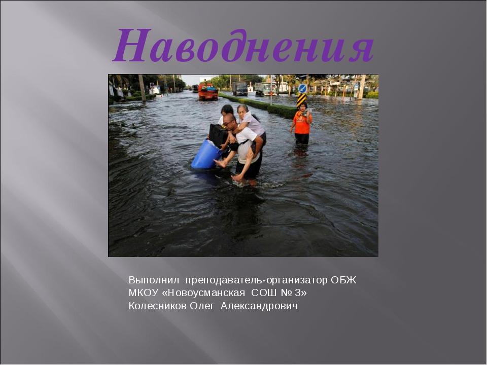 Наводнения Выполнил преподаватель-организатор ОБЖ МКОУ «Новоусманская СОШ № 3...