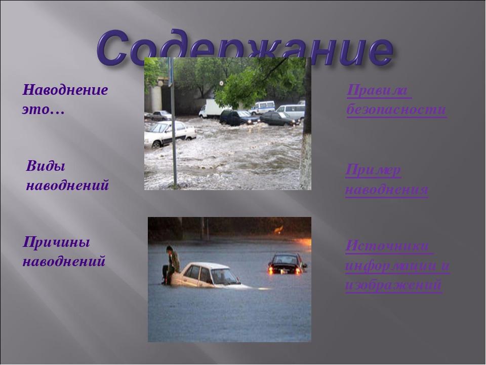 Наводнение это… Виды наводнений Причины наводнений Правила безопасности Источ...