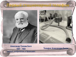 Александр Грэхем Белл 1847 - 1922 учёный, изобретатель и бизнесмен Телефон Ал