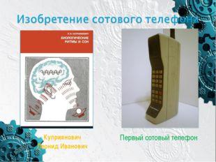 Куприянович Леонид Иванович Первый сотовый телефон