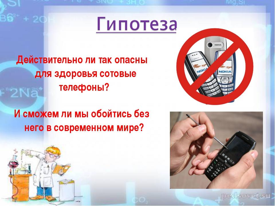 Действительно ли так опасны для здоровья сотовые телефоны? И сможем ли мы об...