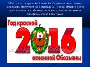 2016 год - год красной Огненной Обезьяны по восточному календарю. Наступает о