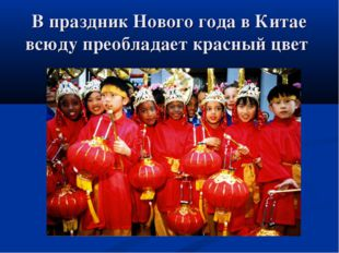 В праздник Нового года в Китае всюду преобладает красный цвет