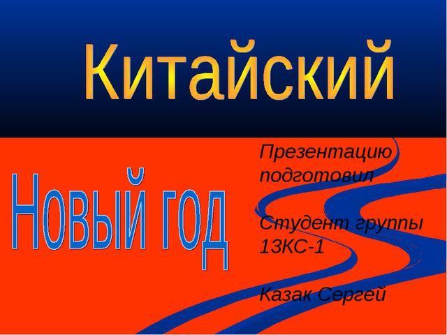 Презентацию подготовил Студент группы 13КС-1 Казак Сергей