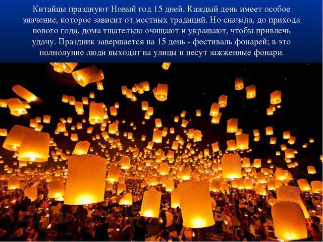 Китайцы празднуют Новый год 15 дней. Каждый день имеет особое значение, котор...