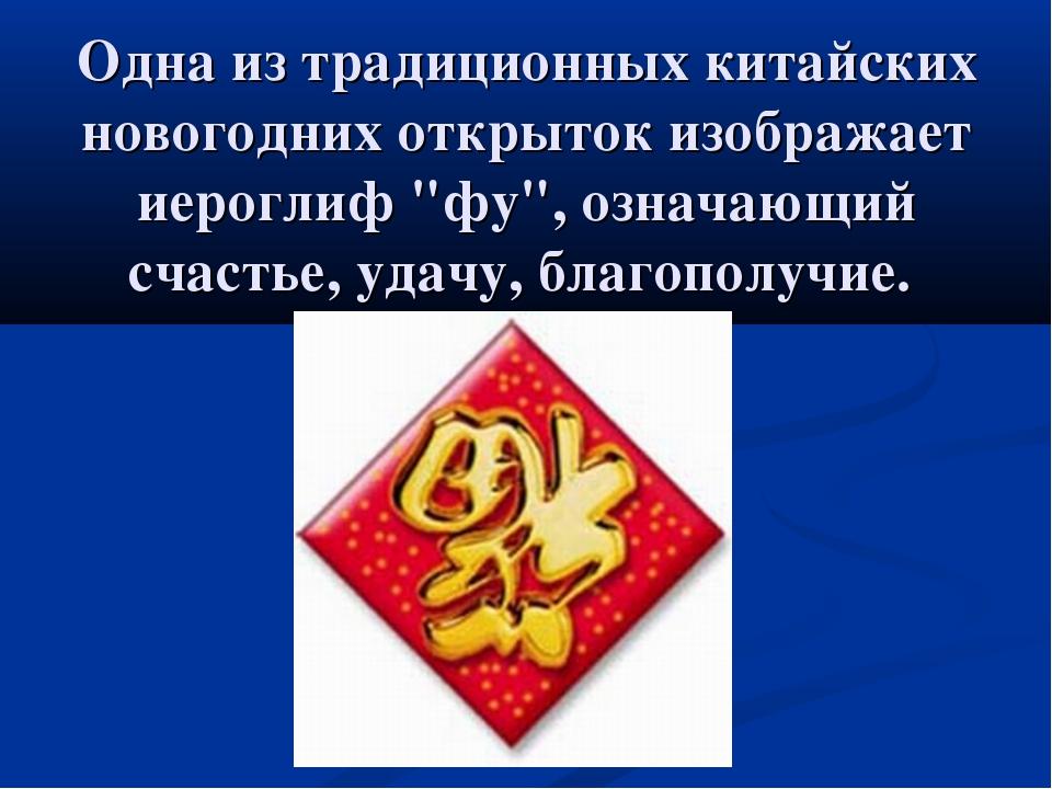 """Одна из традиционных китайских новогодних открыток изображает иероглиф """"фу"""",..."""
