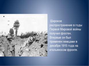 Широкое распространение в годы Первой Мировой войны получил фосген. Впервые