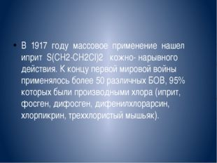 В 1917 году массовое применение нашел иприт S(СН2-СН2Cl)2 кожно- нарывного д