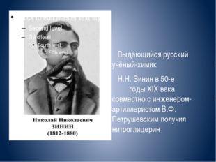 Выдающийся русский учёный-химик Н.Н. Зинин в 50-е годы XIX века совместно с