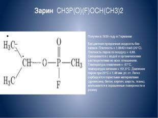 Зарин CH3P(O)(F)OCH(CH3)2 Получен в 1939 году в Германии Бесцветная прозрачна