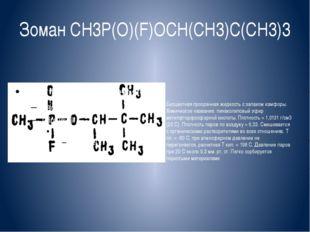 Зоман CH3P(O)(F)OCH(CH3)С(CH3)3 Бесцветная прозрачная жидкость с запахом камф