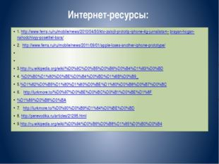 Интернет-ресурсы: 1. http://www.ferra.ru/ru/mobile/news/2010/04/30/kto-zaloji