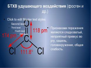 БТХВ удушающего воздействия (фосген и др.) Признаками поражения являются слад