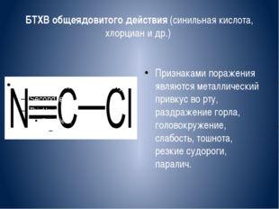 БТХВ общеядовитого действия (синильная кислота, хлорциан и др.) Признаками по