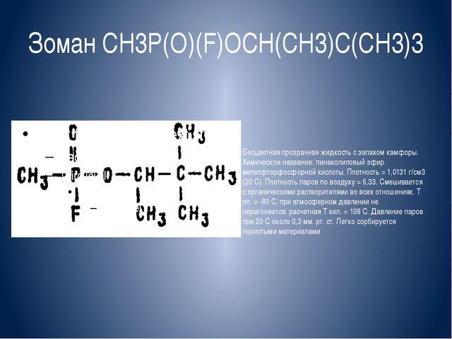 Зоман CH3P(O)(F)OCH(CH3)С(CH3)3 Бесцветная прозрачная жидкость с запахом камф...