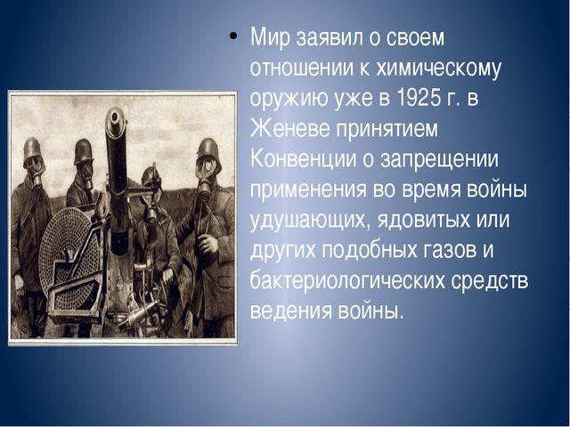 Мир заявил о своем отношении к химическому оружию уже в 1925 г. в Женеве при...