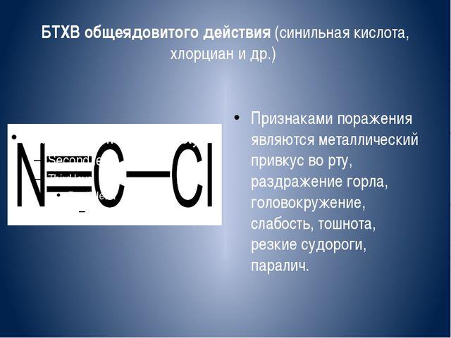 БТХВ общеядовитого действия (синильная кислота, хлорциан и др.) Признаками по...