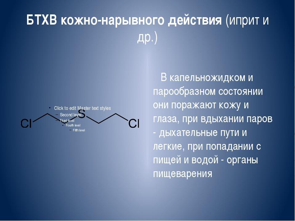 БТХВ кожно-нарывного действия (иприт и др.) В капельножидком и парообразном с...