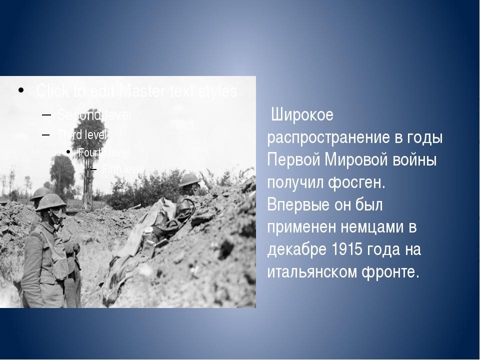 Широкое распространение в годы Первой Мировой войны получил фосген. Впервые...