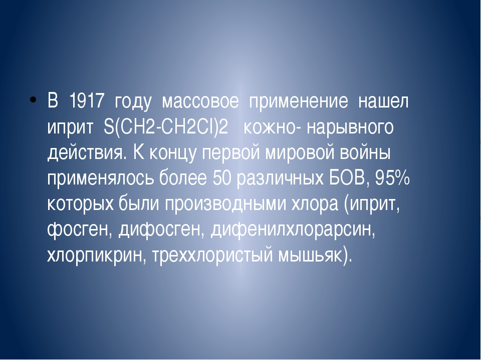 В 1917 году массовое применение нашел иприт S(СН2-СН2Cl)2 кожно- нарывного д...
