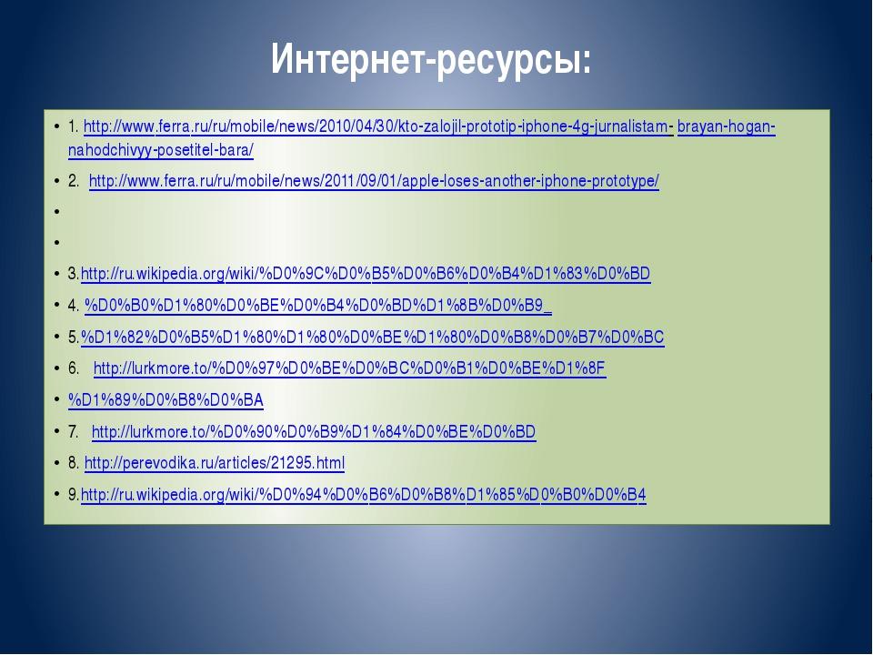Интернет-ресурсы: 1. http://www.ferra.ru/ru/mobile/news/2010/04/30/kto-zaloji...