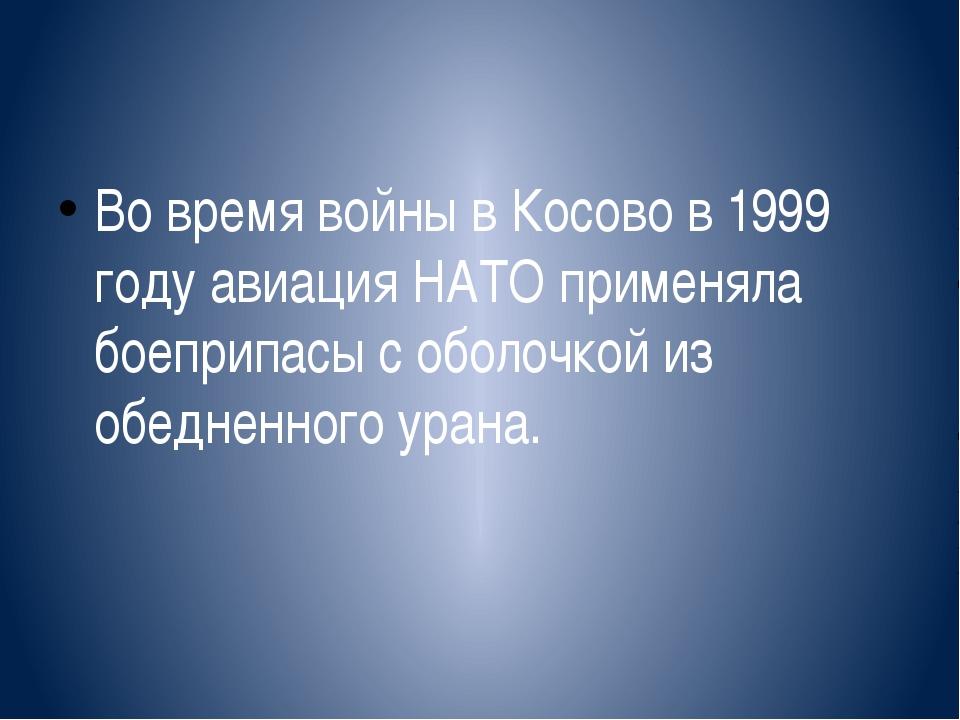 Во время войны в Косово в 1999 году авиация НАТО применяла боеприпасы с обол...