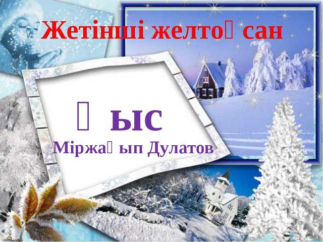 Қыс Міржақып Дулатов Жетінші желтоқсан