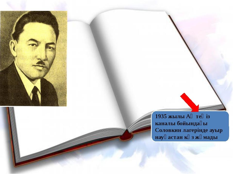 1935 жылы Ақ теңіз каналы бойындағы Соловкин лагерінде ауыр науқастан көз жұм...