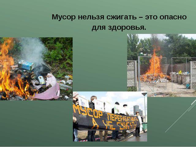 Мусор нельзя сжигать – это опасно для здоровья.