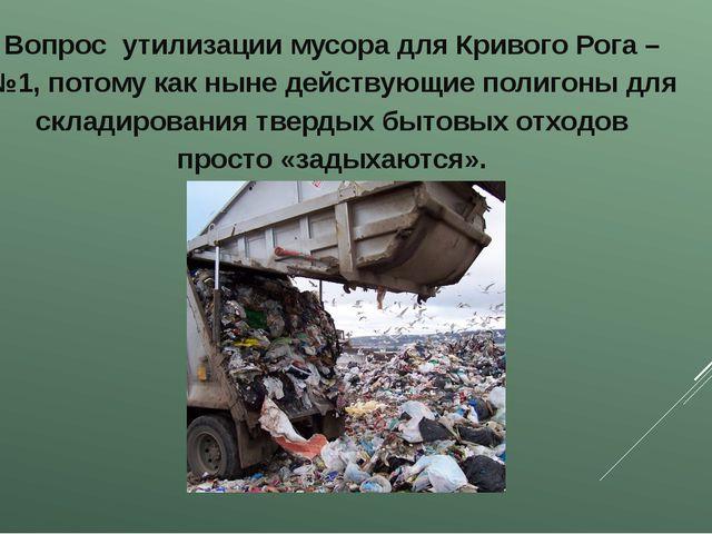 Вопрос утилизации мусора для Кривого Рога – №1, потому как ныне действующие п...