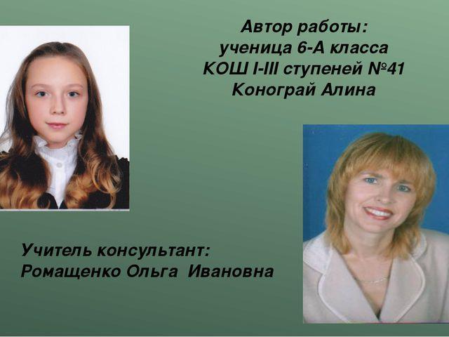 Автор работы: ученица 6-А класса КОШ I-III ступеней №41 Конограй Алина Учител...