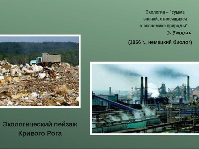 """Экология – """"сумма знаний, относящихся к экономике природы"""". Э. Геккель (1866..."""