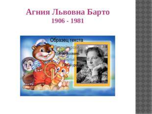 Агния Львовна Барто 1906 - 1981