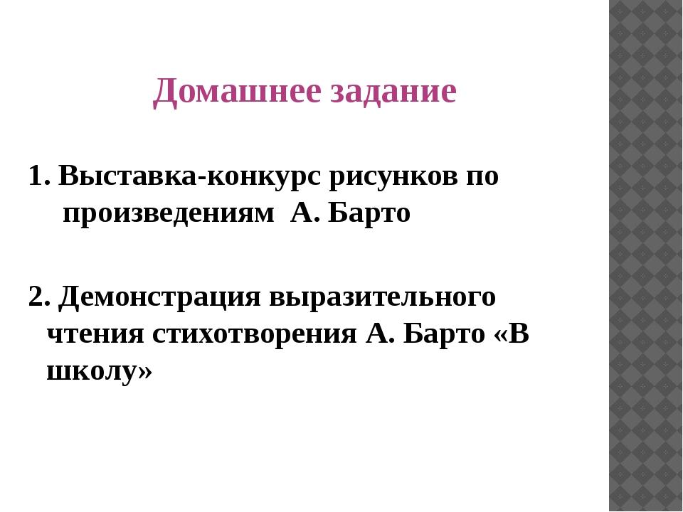 Домашнее задание 1. Выставка-конкурс рисунков по произведениям А. Барто 2. Де...