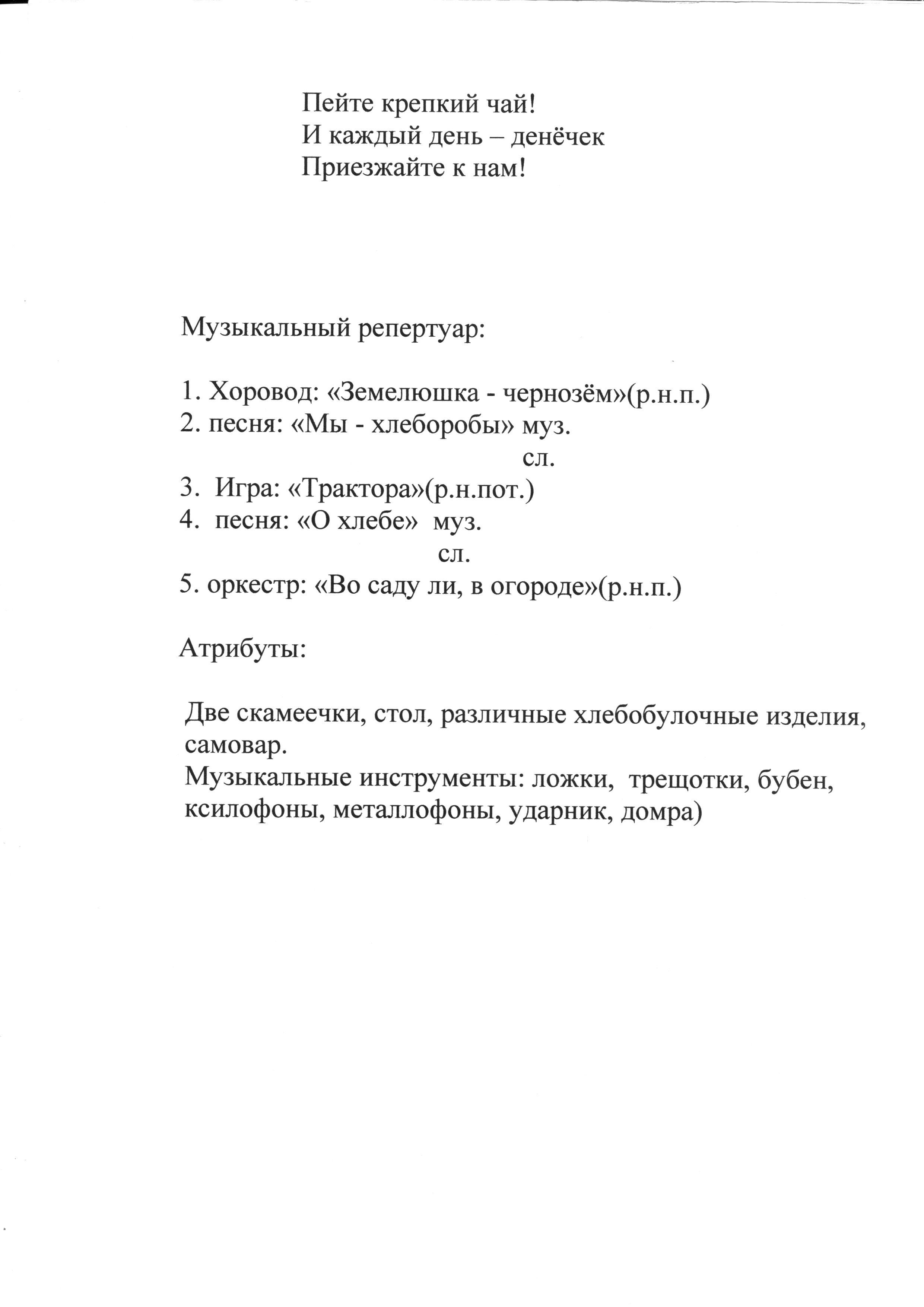 C:\Users\User\Desktop\музыкальный руководитель Сухих Е.В\img012.jpg