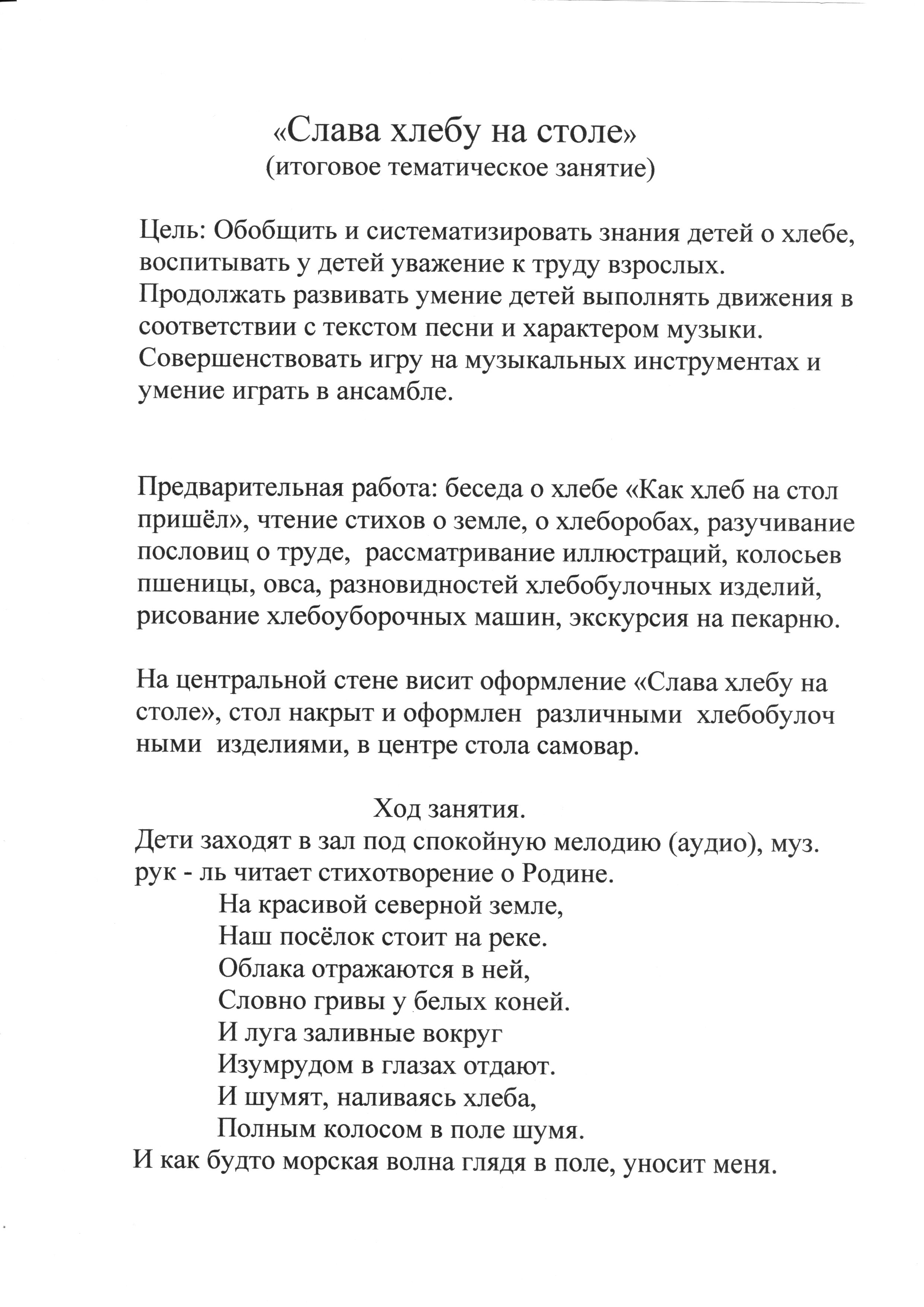 C:\Users\User\Desktop\музыкальный руководитель Сухих Е.В\img007.jpg