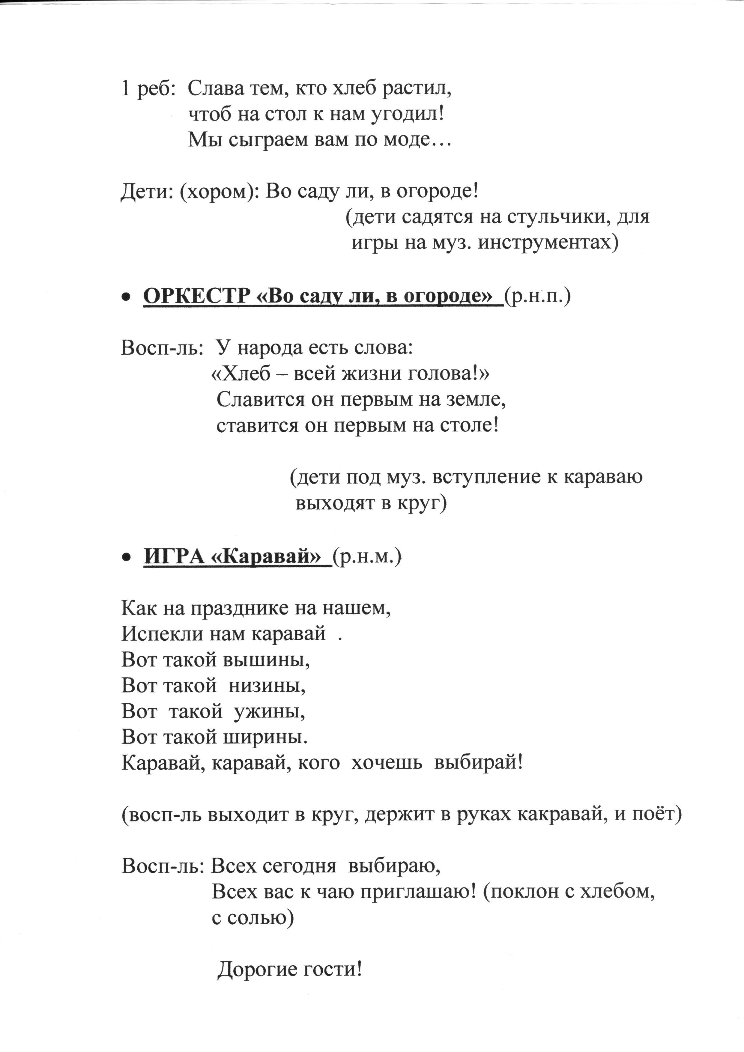 C:\Users\User\Desktop\музыкальный руководитель Сухих Е.В\img011.jpg