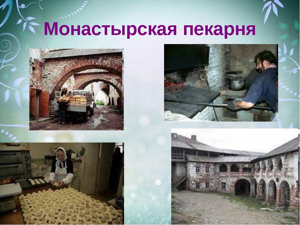 Монастырская пекарня