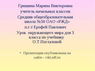 Гришина Марина Викторовна учитель начальных классов Средняя общеобразовательн