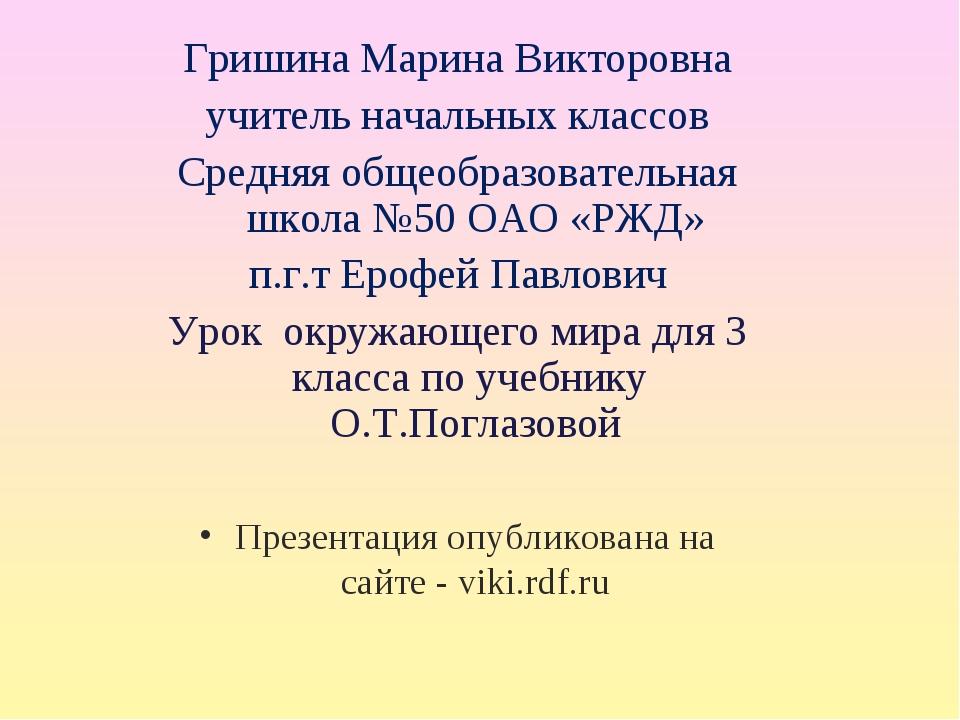 Гришина Марина Викторовна учитель начальных классов Средняя общеобразовательн...