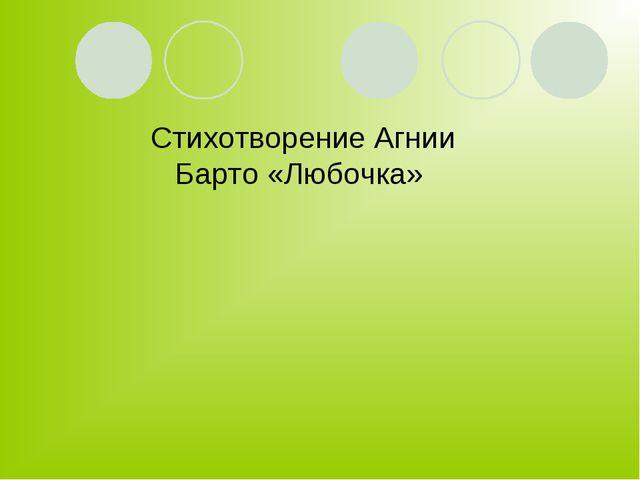 Стихотворение Агнии Барто «Любочка»