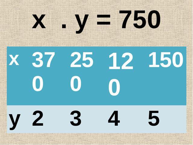 х . у = 750 х370250120150 у2345