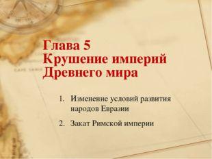 Глава 5 Крушение империй Древнего мира Изменение условий развития народов Евр