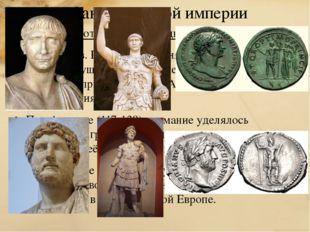 Рим: от золотого века к упадку В начале 2в. Римская империя достигла вершины