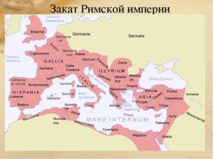 Рим: от золотого века к упадку Быстрыми темпами внутри империи развивалось ра