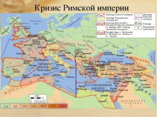 Кризис Римской империи Изменения в экономической жизни Римской империи способ