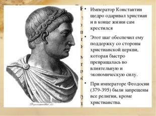 Христианство в Римской империи Римские власти проявляли терпимость в вопросах